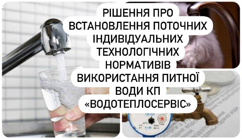"""Рішення про встановлення поточних індивідуальних технологічних нормативів використання питної води КП """"Водотеплосервіс"""""""