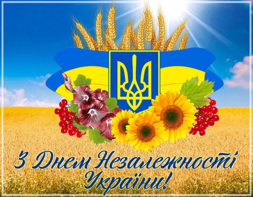 Вітаємо з Днем Державного Прапора та Днем Незалежності України!